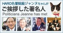 HARO名誉総裁ジャンヌちゃんがご挨拶した著名人