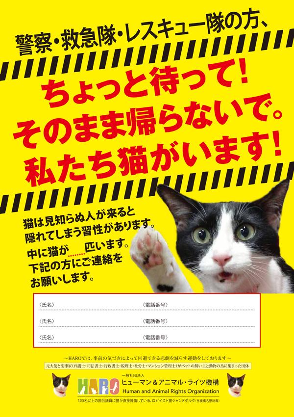 KIT⑤ ポスター「救助隊用 ドアの後ろに貼る緊急連絡先 私達猫がいます」配布10枚